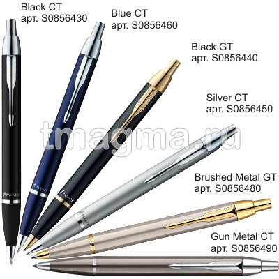 ручка parker im black ct, blue ct, black gt, silver ct, brushed metal gt, gun metal ct